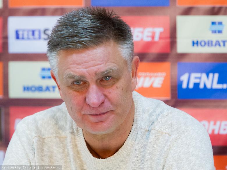 Тренер «Томи»: футболисты очень тяжело входят в игру