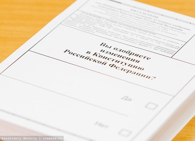 Почти 165 тыс жителей Томской области приняли участие в голосовании по Конституции