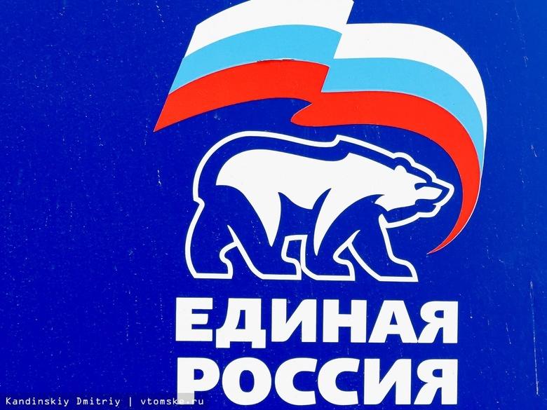 Единороссы определились с кандидатами на выборы в думу Томской области