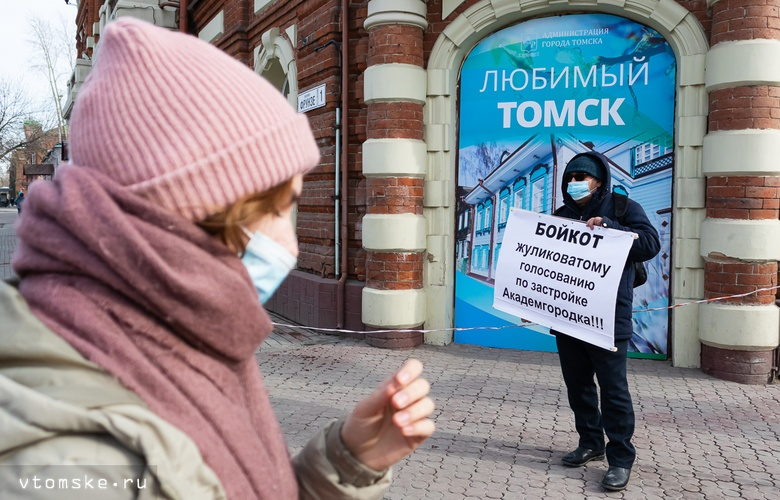 Томич вышел на пикет против создания новой научной зоны в Академгородке