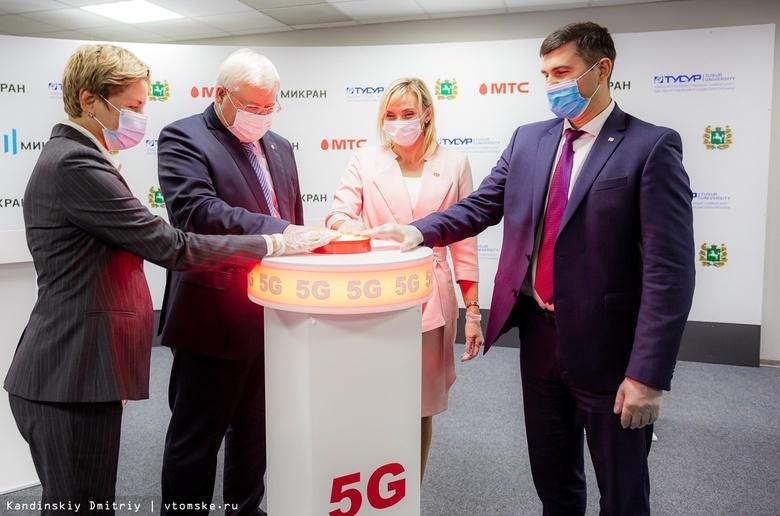 Технологии нового поколения: первые за Уралом тестовые зоны 5G открылись в Томске