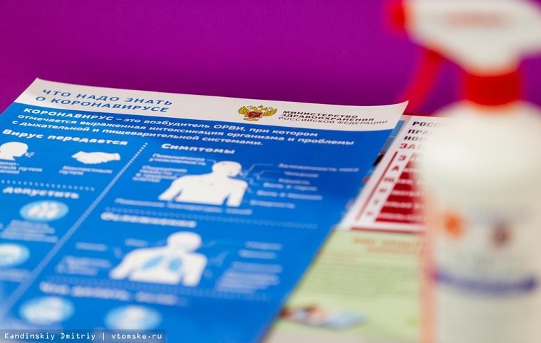 Власти: медработников среди зараженных коронавирусом томичей — менее 10%