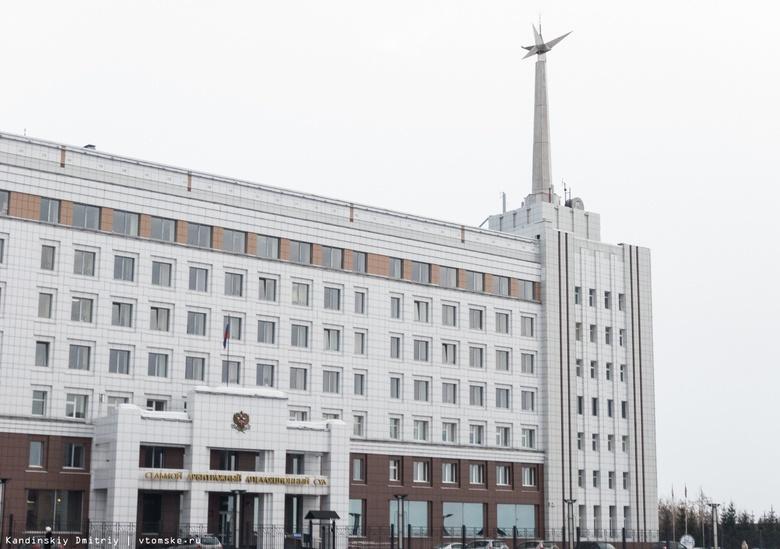 Спецслужбы проверяют сообщение о минировании здания суда в Томске