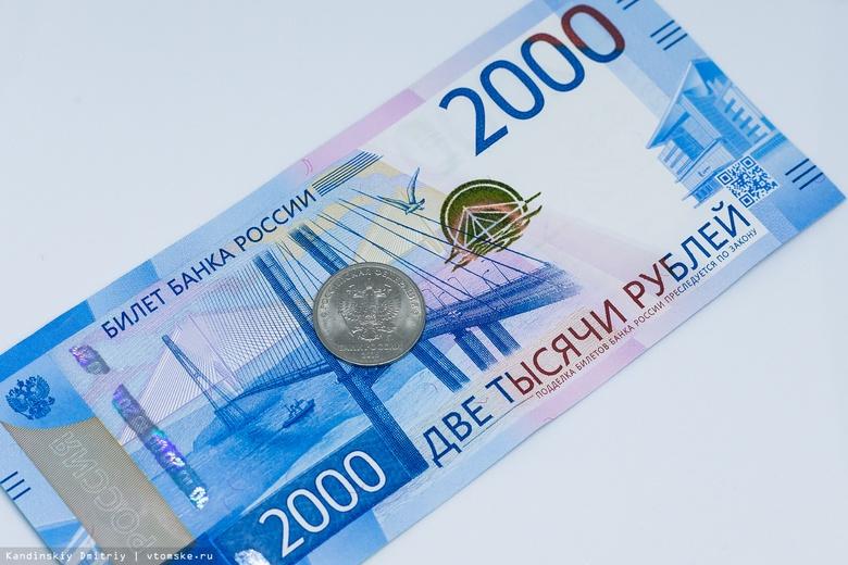 Статистика: реальная зарплата жителей Томской области за год выросла на 7%