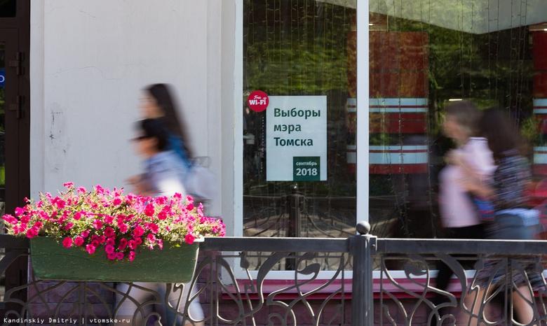 Досрочное голосование на выборах мэра началось в Томске