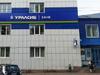 Банк УРАЛСИБ предлагает новый сезонный вклад «Весенний»