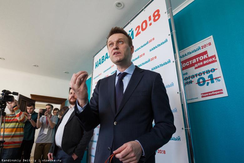 Мэрия Томска не согласовала 53 площадки для проведения акций штаба Навального
