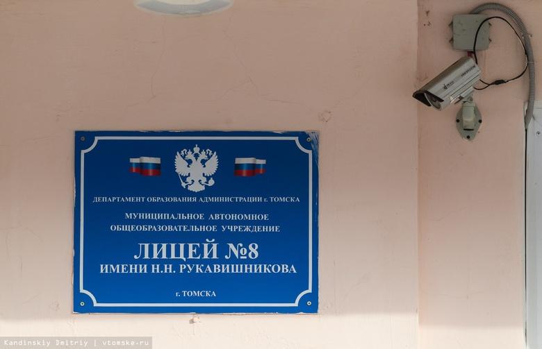 Заммэра Томска: обследование лицея № 8 до закрытия не выявило опасности для учеников