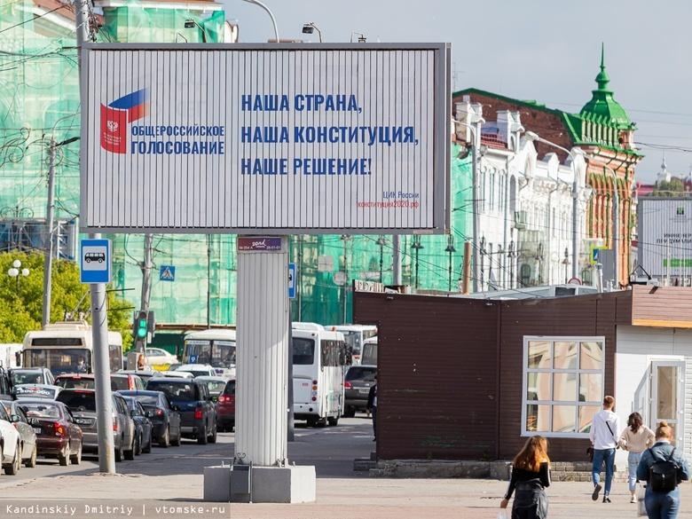 Около 3 тыс жителей Томской области выбрали голосование по Конституции на дому