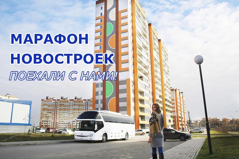 В Томске 11 августа пройдет субботний «Марафон новостроек»