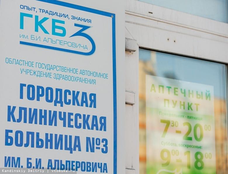 Портативный рентген-аппарат поступил в томскую горбольницу №3