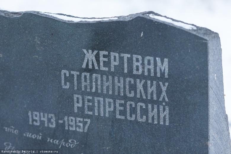 Часовню и стелу в память жертв политрепрессий установили в томской деревне
