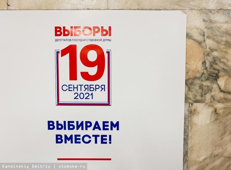Власти Томска просят партии и кандидатов очистить город от агитации