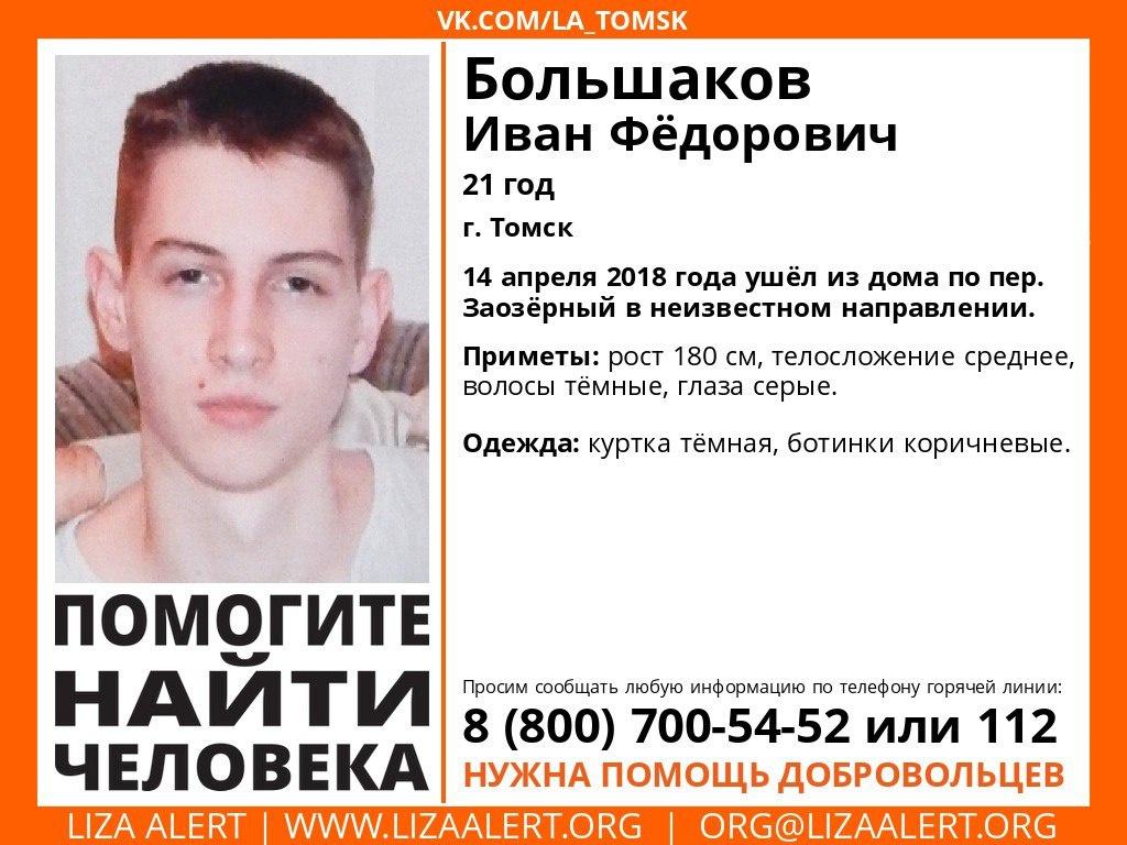 Горожан просят помочь в поисках пропавшего 14 апреля томича