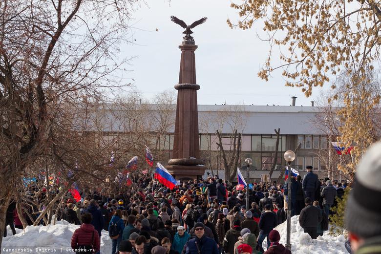 Мэрия Томска несогласовала штабу Навального шествие имитинг 28января