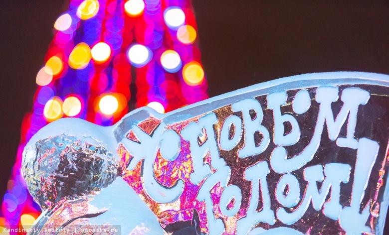 Новый год близко: огни зажглись на главной елке Томска