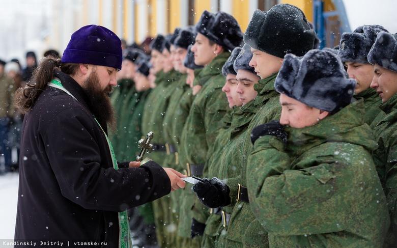 Томских призывников проводили на службу в войска Минобороны и нацгвардии