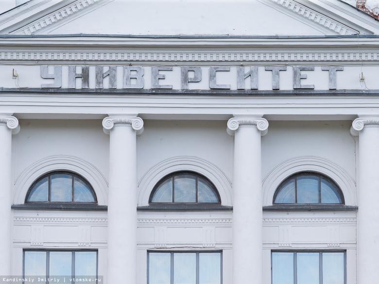После жалоб студентов и преподавателей в ТГУ решили зафиксировать расписание на месяц