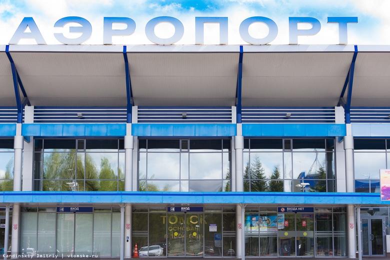 Собственник томского аэропорта вложит 5 млрд руб в строительство нового терминала