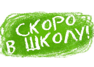 Акция «Скоро в школу» в бонусной программе компании «ТОМТЕЛ» - vtomske.ru