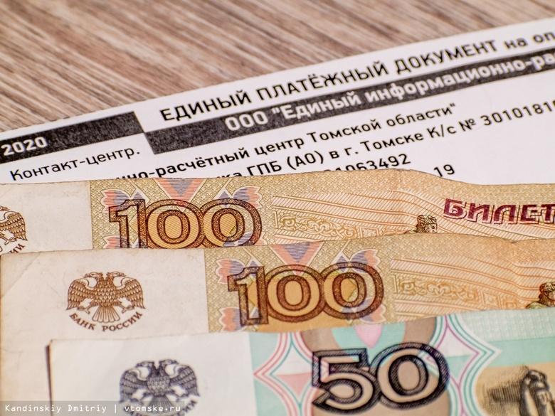Жителям Томской области расскажут, как в регионе формируются тарифы ЖКХ