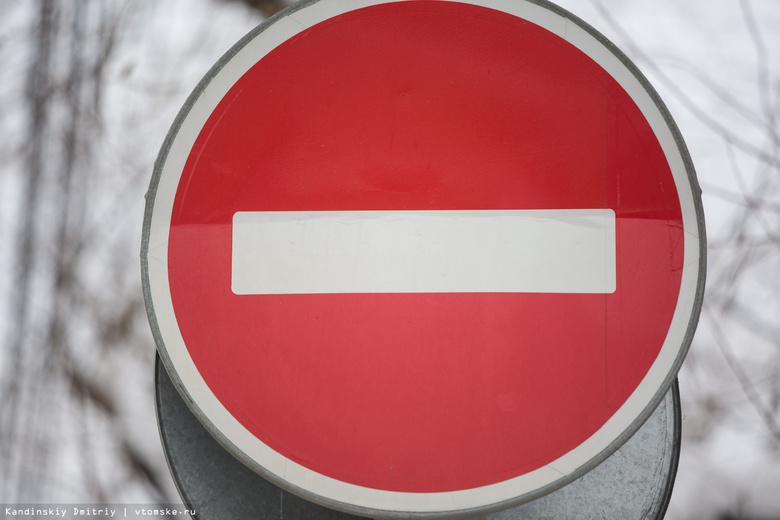 Движение транспорта ограничат в субботу в Томске на 2 участках
