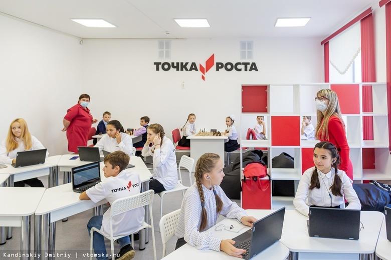 В томской школе открылась «Точка роста»