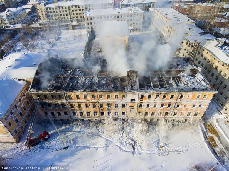 Полиция возбудила уголовное дело после пожара в здании бывшего училища связи Томска