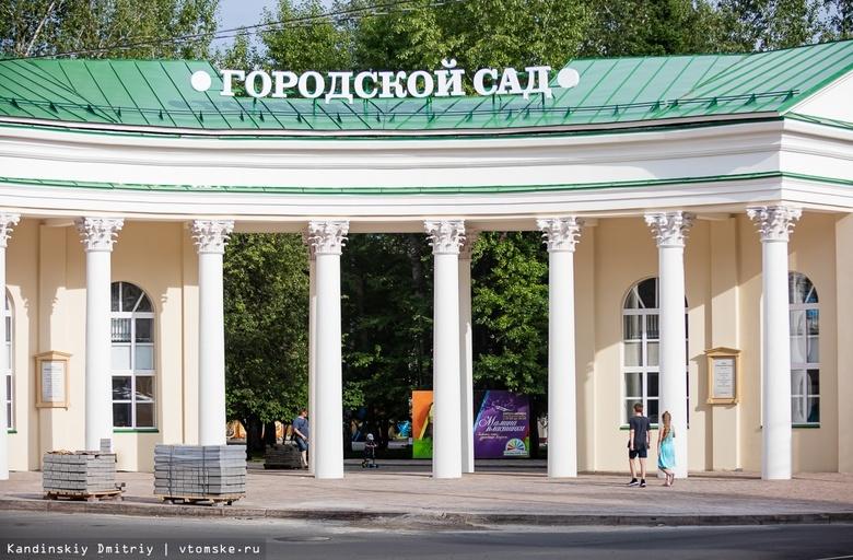 Первозданный вид: как выглядит новая арка томского Горсада