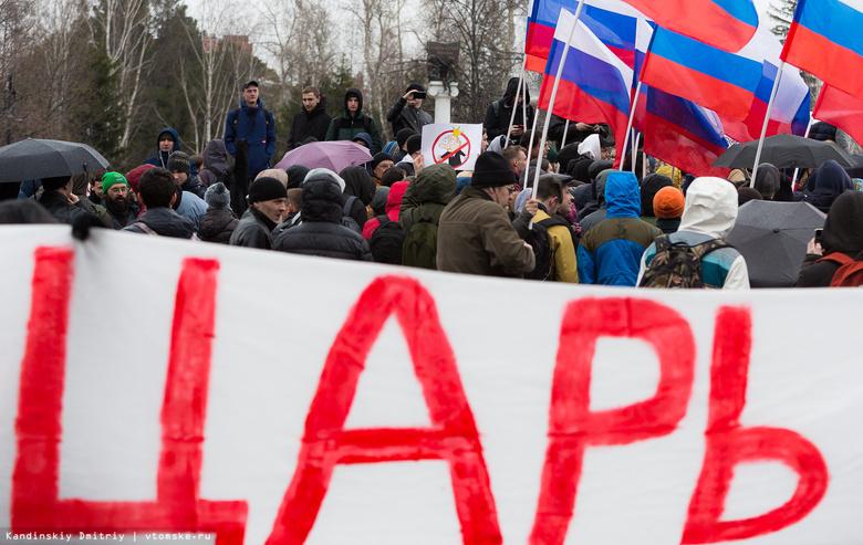 Томичи вышли на несогласованную акцию против коррупции и блокировок в Интернете