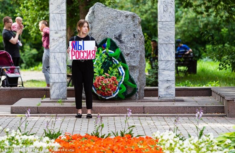 Томичи вышли на пикеты в поддержку задержанных на акциях протеста в Москве