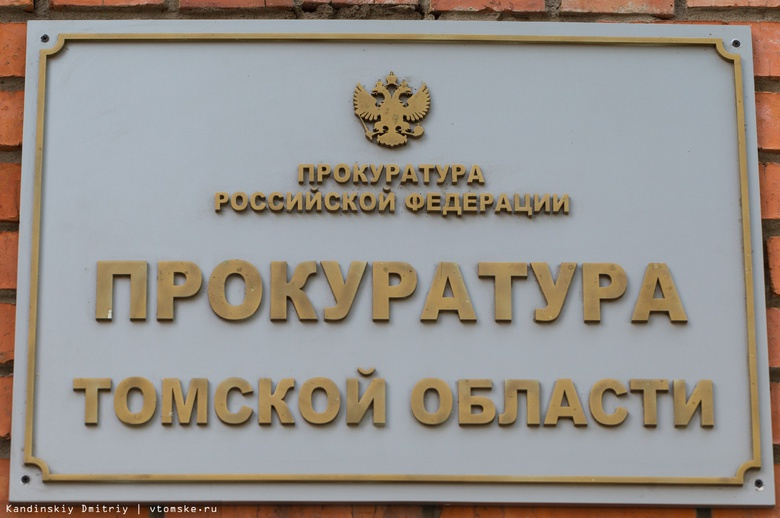Прокуратура: власти Томска не принимали мер для сохранения Никитина, 8, и Кирова, 49