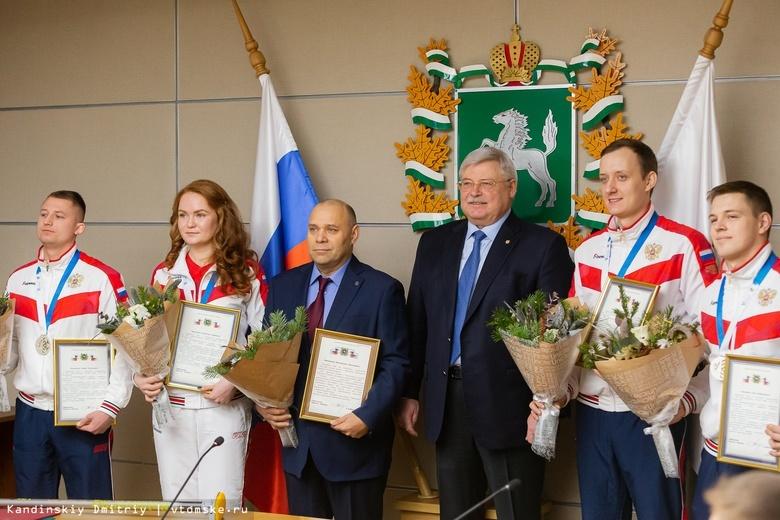«Вы всем подаете пример»: губернатор наградил лучших томских спортсменов 2019г