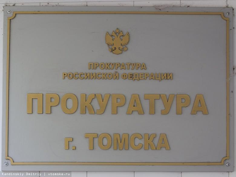 Томский ЖСК заключил договор с ЧОПом на охрану дома без ведома жильцов