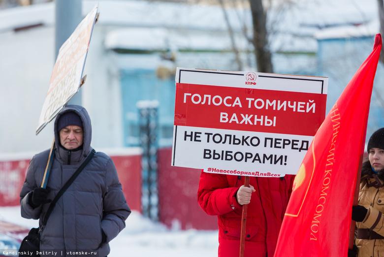 Томские коммунисты вышли на пикет против запрета акций протеста на Новособорной