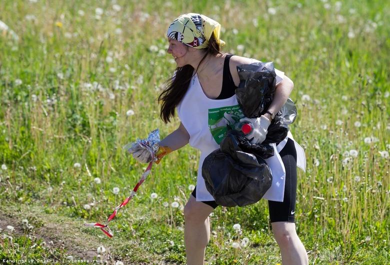 Чемпионат по спортивному сбору мусора пройдет в Томске