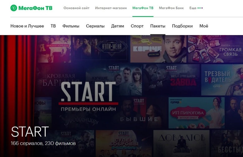 «МегаФон» станет совладельцем видеосервиса Start