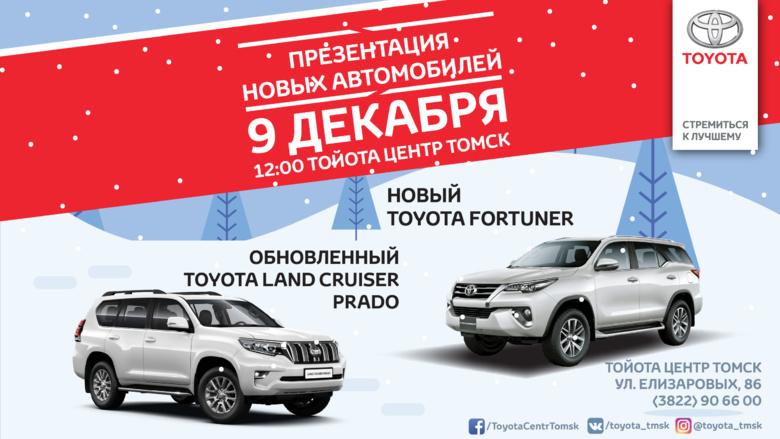 Всероссийский тест-драйв «Road Show Land Cruiser's Land 2017» состоится в Томске