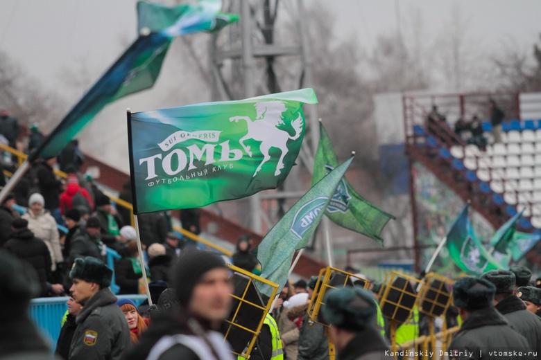 «Томь» проиграла лидеру ФНЛ в первом домашнем матче после перерыва