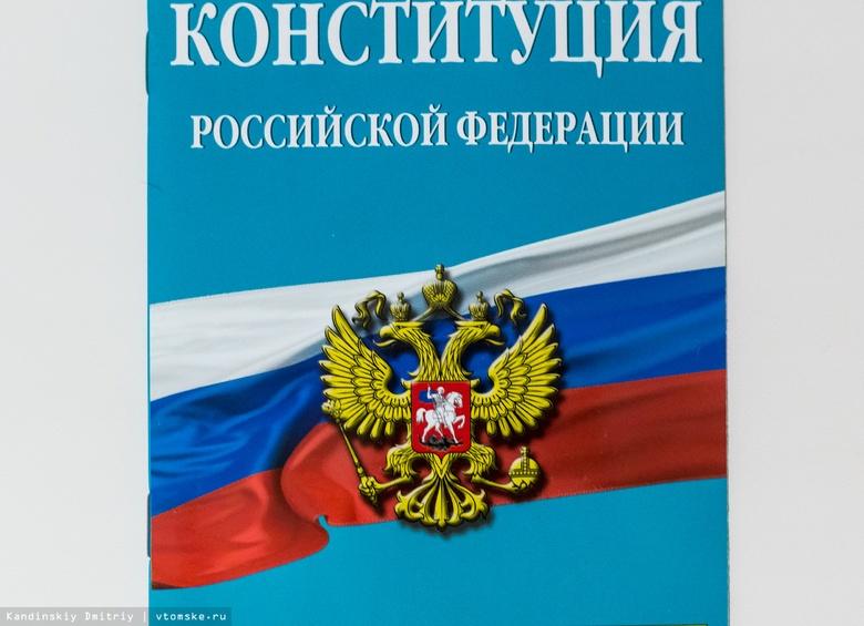 Конституционный суд одобрил поправки в основной закон РФ