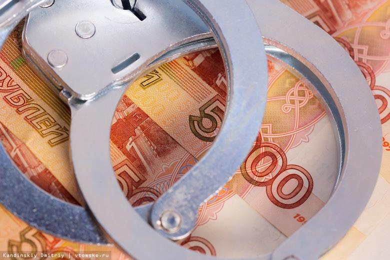 Директор томской компании обманул госбанк на 75 млн руб