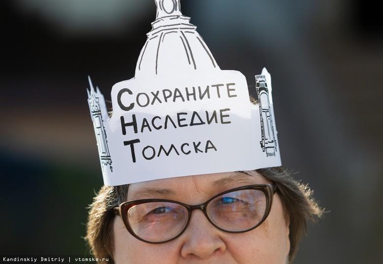 Томск вошел в список восьми исчезающих исторических городов РФ