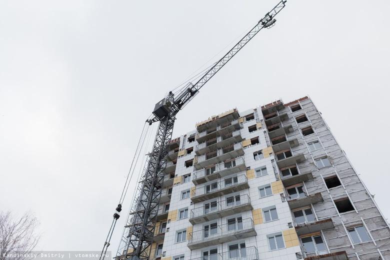 В Томске определили участки, предназначенные инвесторам за достройку проблемных домов