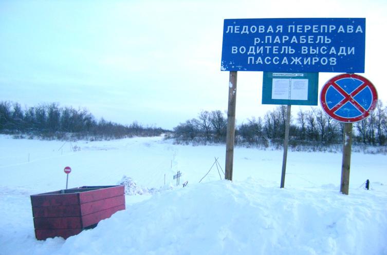 В Томской области открылась первая ледовая переправа