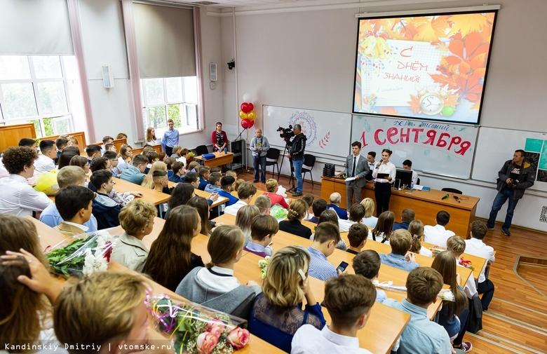 Лицей при ТПУ принял первых учеников, чьими кураторами будут академики РАН