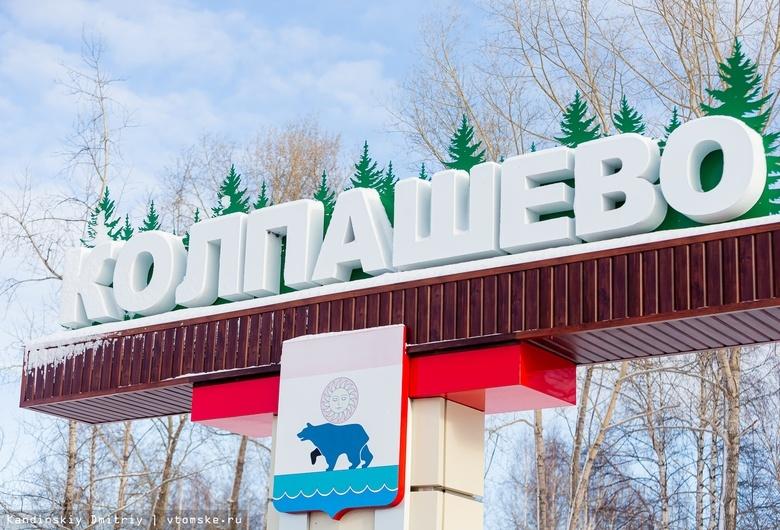 Новый спорткомплекс в Колпашево построят к осени 2021г