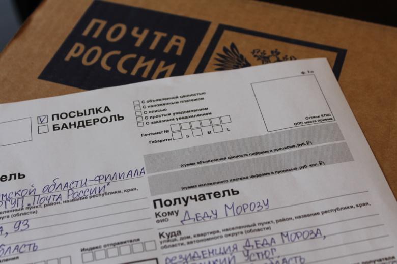 Как отправить картинку почтой россии, картинки