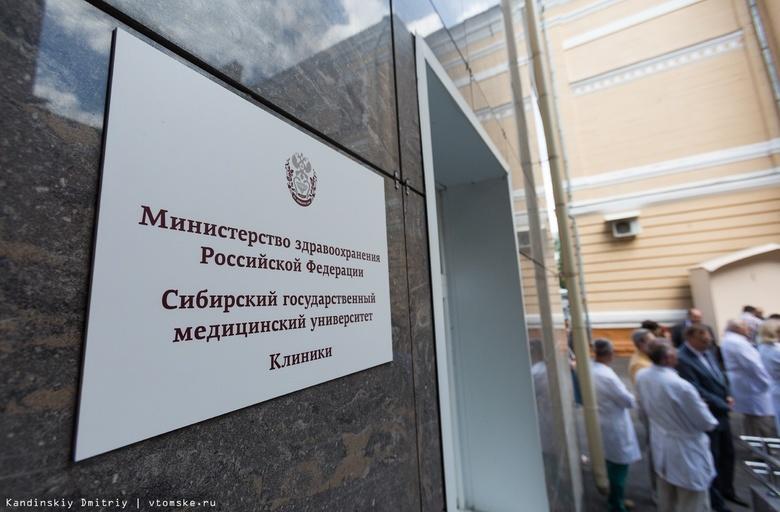В СибГМУ уточнили, кто будет исполнять обязанности главврача клиник