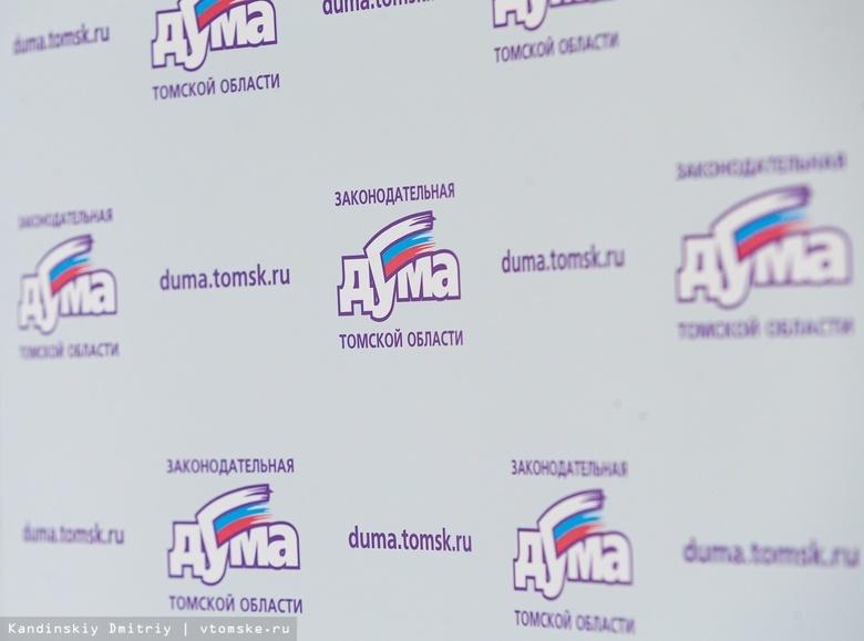 Законодательная дума рассказала о новых правилах выборов областных депутатов