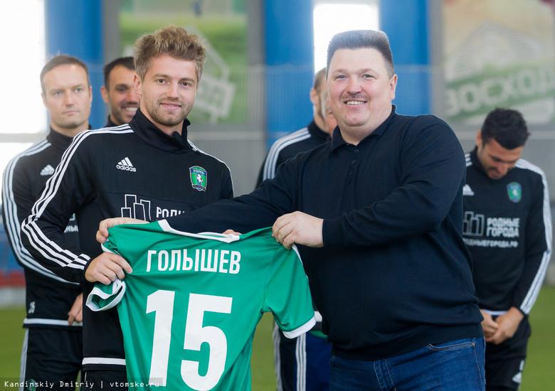 «Томь» представила болельщикам новых игроков команды
